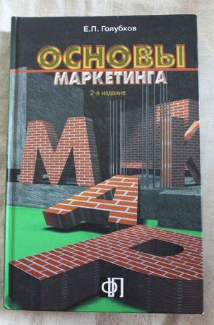 Книга Основы маркетинга (Основи маркетингу) Маркетинг