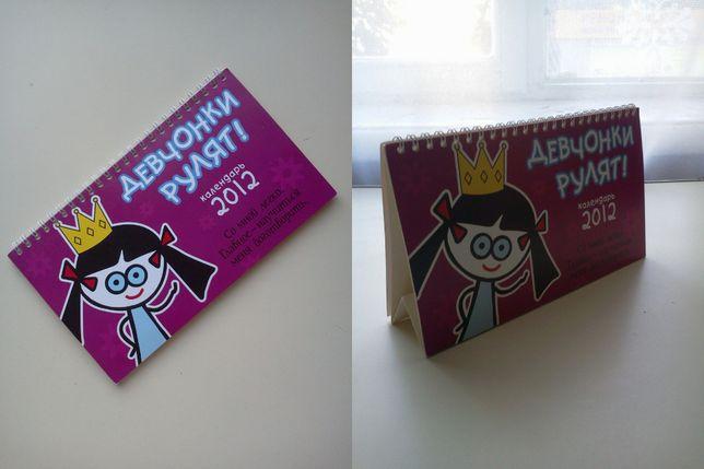 55Календарь перекидной за 2012 год Девчонки рулят