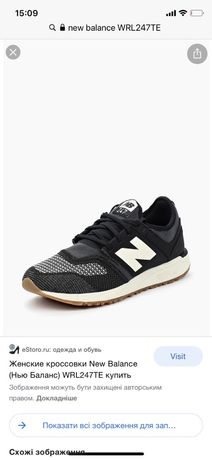 New Balance wrl247