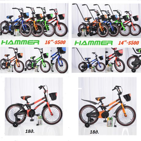 "Велосипед 12, 14, 16, 18 дюймов ""HAMMER"" S500"