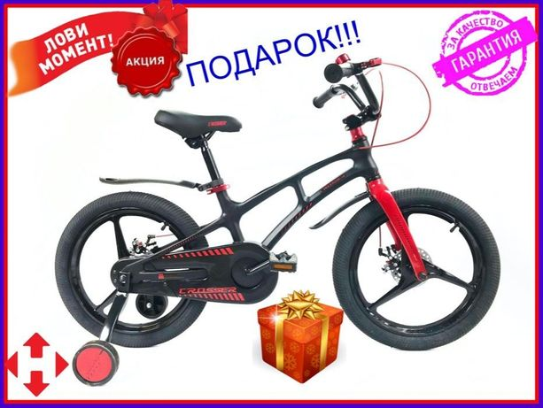 Велосипед детский Crosser Magnesium Bike 16/18 дюймов легкий магниевый