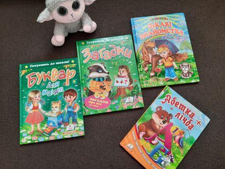 Обучающие книги для дошкольников,набор из 4х книг
