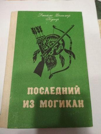 Д. Купер Последний из Могикан