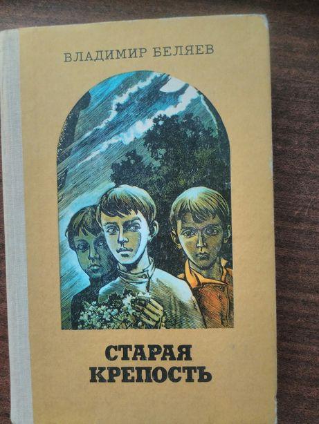 """Детская книга """"Старая крепость"""" В.Беляев"""