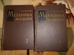 Механика машин в 2-х томах Колчин Н.И.