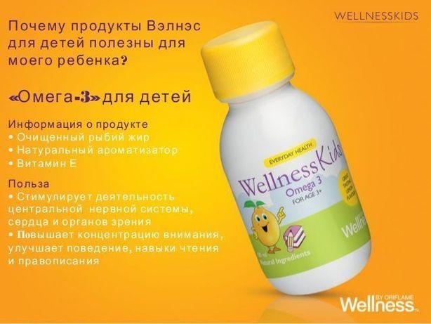 """Витаминный комплекс Oriflame Wellness """"Омега-3"""" для детей"""