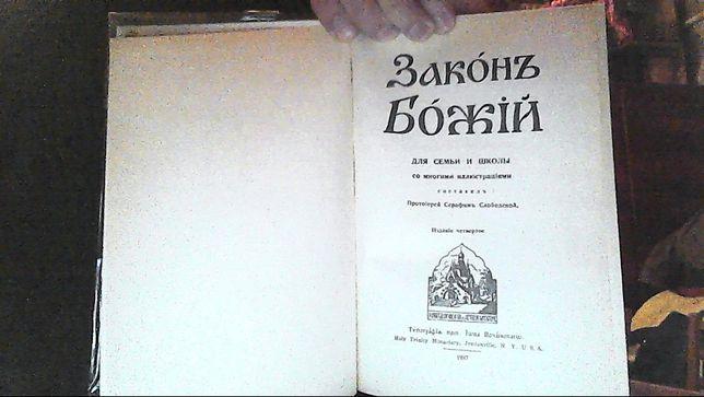 Закон Божий. 4-е изд. Московская Патриархия. 1987г.