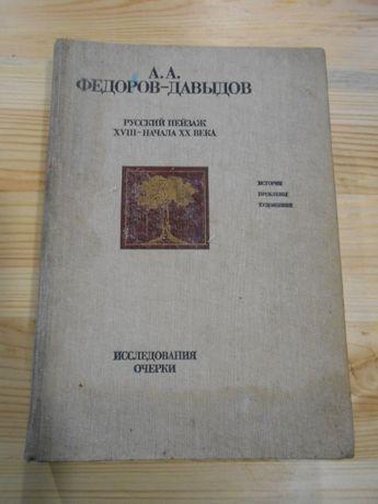 А.А.Федоров-Давыдов Русский пейзаж XVIII-XIX вв.