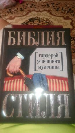 "Книга ""библия стиля"" 250 рублей"