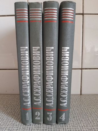 Серафимович А.С. Собрание сочинений в 4-х томах