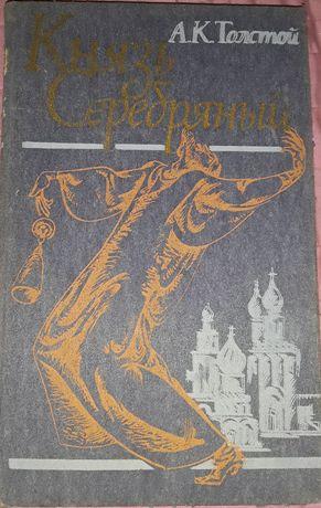 """Князь серебряный"""