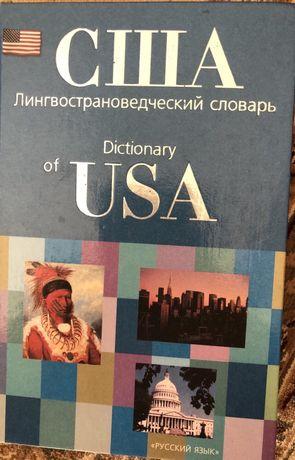 Лингвострановедческий словарь США. Томахин