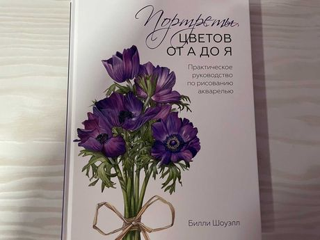 Портреты цветов от А до Я