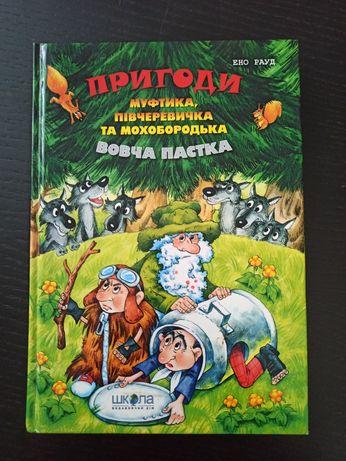 """Книга """"Пригоди Муфтика, Півчеревичка та Мохобородька. Вовча пастка"""""""
