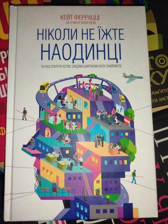 """Книга """"Ніколи не їжте наодинці"""" Кейт Феррацці"""