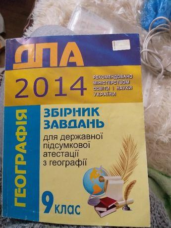Дпа 2014 географія