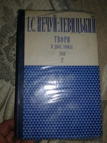 Книга І.Нечуй-Левицький СССР