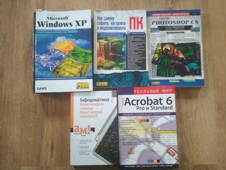 Книги обучение компьютеру