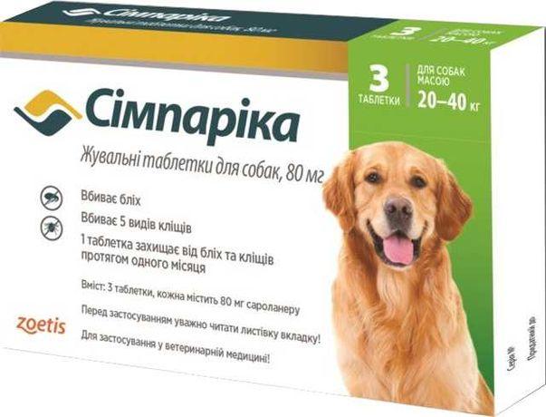 Таблетки Simparica  от блох и клещей для собак весом от 20 до 40 кг