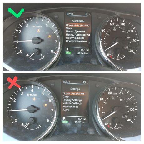 Русифікація панелі приборів Nissan Rogue