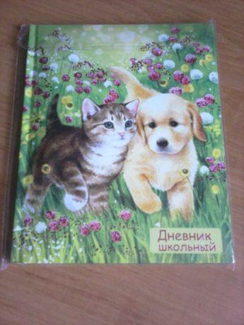Школьный дневник 140рублей
