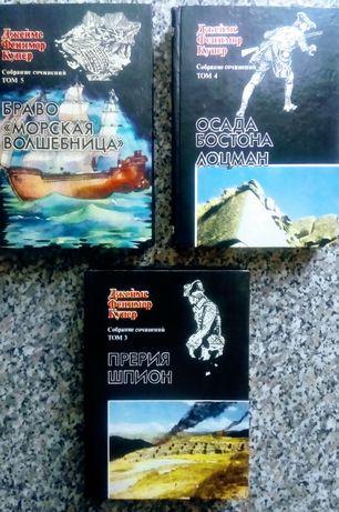 Д. Ф. Купер ,3  тома
