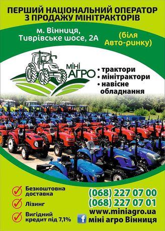 Трактор, міні трактор НАЙБІЛЬШИЙ ВИБІР В Україні