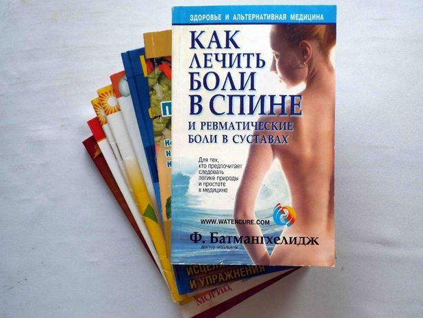 книги лечение спина,суставы,позвоночник,сердце (8шт.)