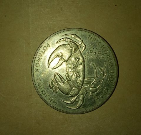 Монета 2 грн. Пресноводный краб