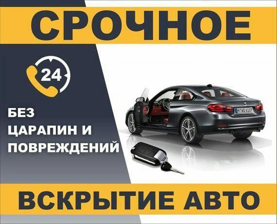 Аварийное открытие/вскрытие автомобиля