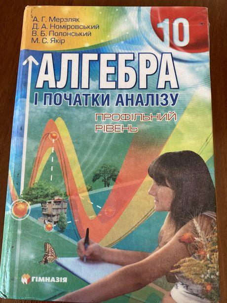 Алгебра і початки аналізу 10 клас