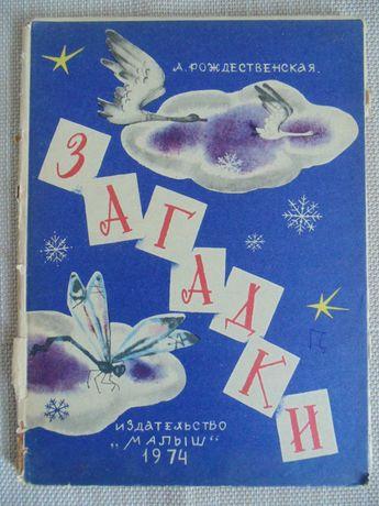 """Книга А. Рождественская """"Загадки""""."""