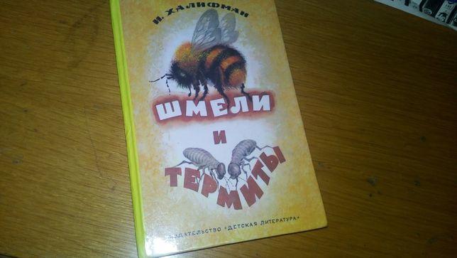 Шмели и термиты - Иосиф Халифман (1972)