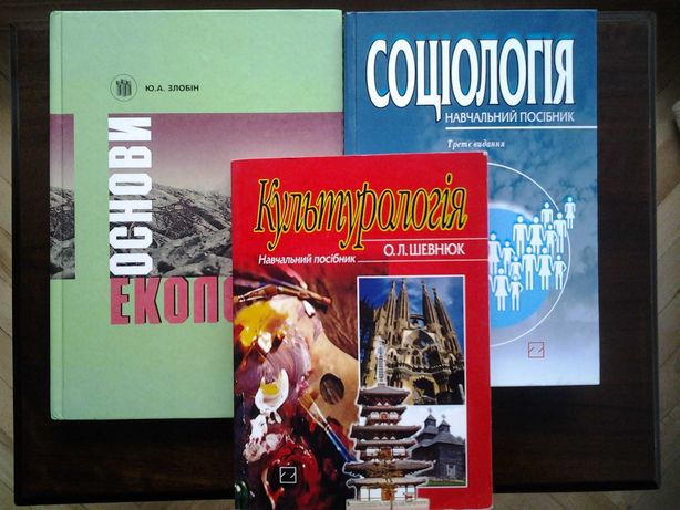 Екологія, Культурологія, Соціологія