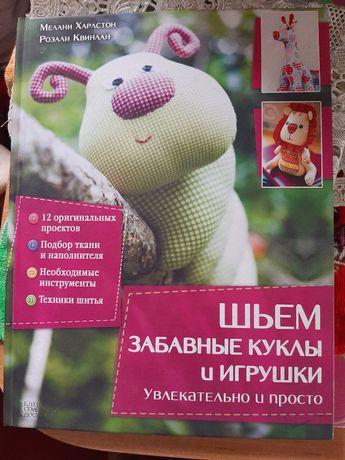 книга для девочки Шьем забавные куклы и игрушки просто выкройки
