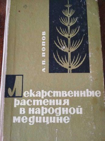 две книги о лекарственных растениях