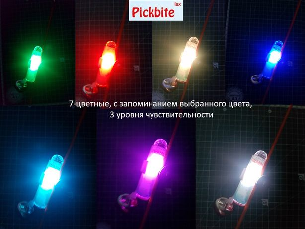 Электронные мультицветные сигнализаторы поклевки с колокольчиком