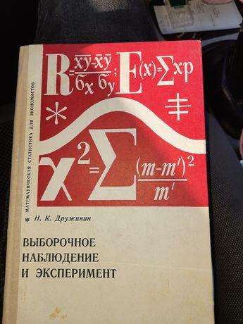 Дружинин Н.К. Выборочное наблюдение и эксперимент