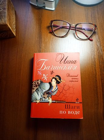 """Книга """" Шаги по воде """" детектив Инны Бачинской"""