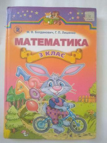 Книга Математика 3 клас Богданович Лишенко