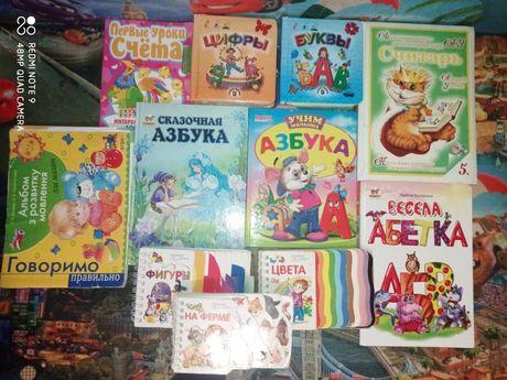 Детские книги (учим буквы,цифры) одним лотом