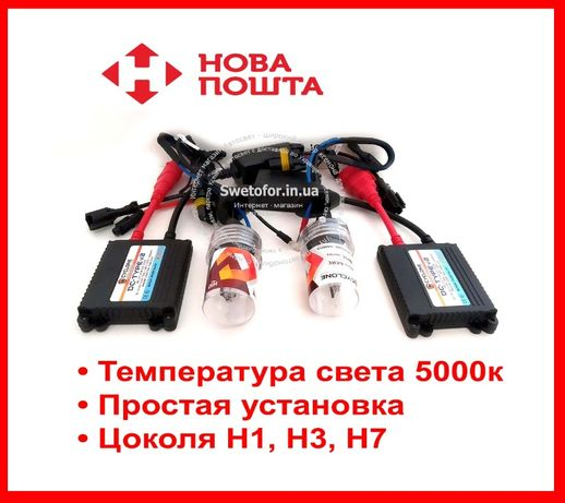 Ксенон комплект Cyclone Slim H1, H3, H7 свет 5000K. Гарантия 1 год!