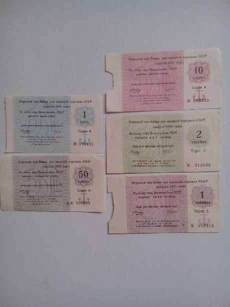Чеки Внештогбанка СССР 1974-1978 г.