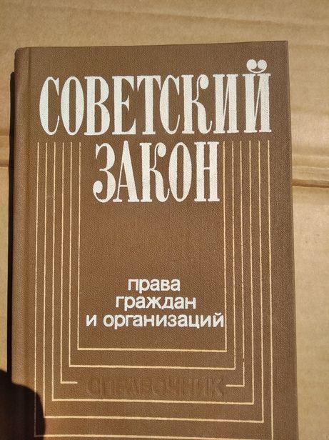 Советский юридический справочник
