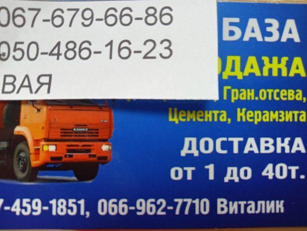 Пісок, Щебінь, Відсів. Доставка автотранспортом підприємства