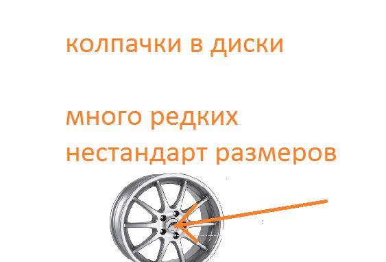 колпачки на диски mazda nissan mitsubishi lexus honda toyota ford