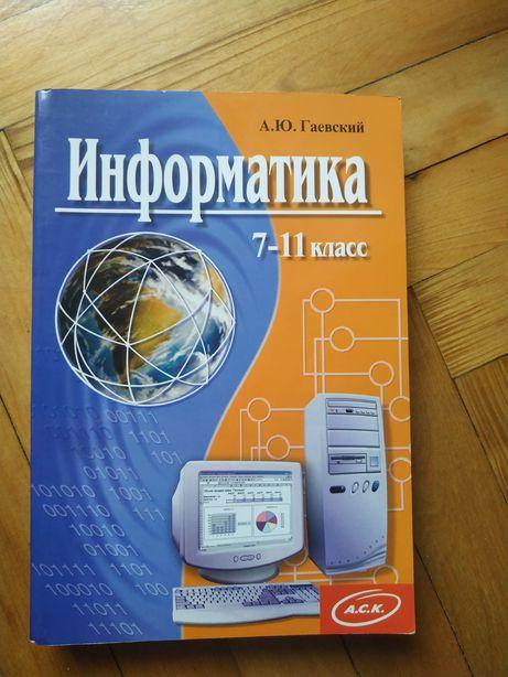 "Книга ""Информатика 7-11 класс"""
