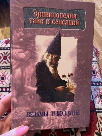 Ведьмы и колдуны. Энциклопедия тайн и сенсаций