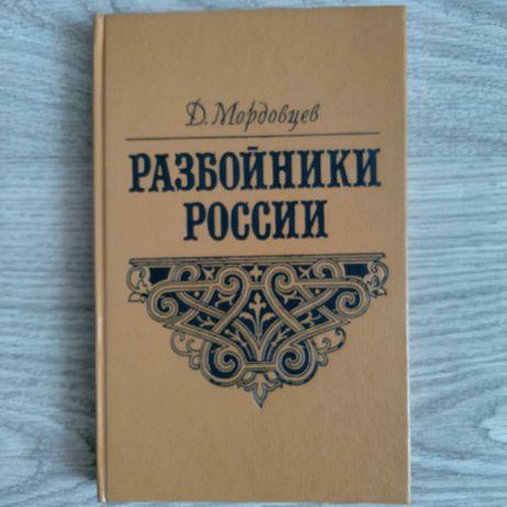 Д. Мордовцев Разбойники России. Репринтное издание.