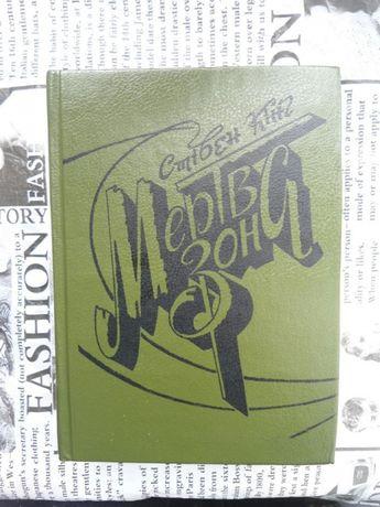 Стівен Кінг Мертва зона (укр. 1988 , видавництво Дніпро)